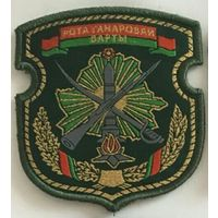 Шеврон роты почётного караула