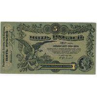 5 рублей 1917 Одесса. Отл. сост. XF-aUNC ..Ф 239594