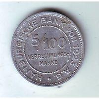 Гамбург. 5/100 марки 1923 г.