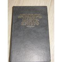 Дюма - Граф Монте Кристо в двух томах. Том 1