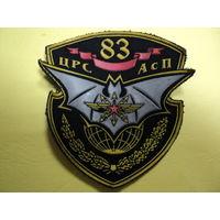 Шеврон 83 центр