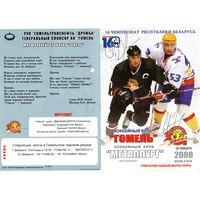 Хоккей. Программа. Гомель - Металлург (Жлобин). 2008. С автографами Андриевского и Заделенова.