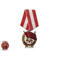 Орден Боевое Красное знамя СССР #3 (1943-1991) подвесной (КОПИЯ)