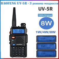 Рация Baofeng UV-5R 8 Вт. Oригинaл 3-режима новая