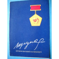 Буклет космонавта Хрунов Евгений Васильевич. 1978 г.