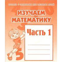 Изучаем математику. Рабочая тетрадь. Часть 1  и Часть 2