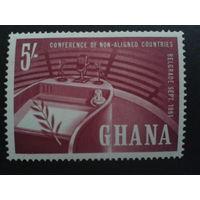Гана 1961 конференция в Белграде