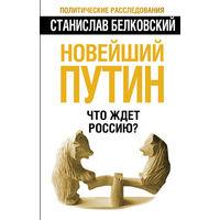 Станислав Белковский. Новейший Путин. Что ждет Россию?