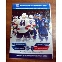2014 Динамо Минск - СКА