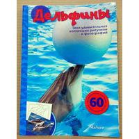 Дельфины (уценка)