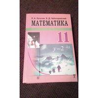 Учебное издание. Математика 11 класс.