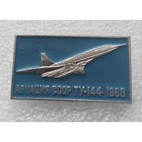 Значок. Авиация СССР. ТУ - 144. 1968 год #0128