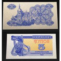 Банкноты мира. Украина, 5 купонов