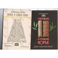 Буклет главкоопторгрекламы - собирайте и сдавайте ивовое и еловое корье,1966 г.