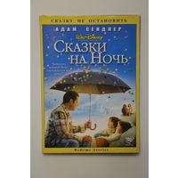 "DVD диск ""Сказки на ночь"""
