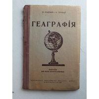 Геаграфiя для малапiсьменных 1934  г