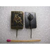 Знак. Соревнования по борьбе. Гомель. 1978 г. тяжёлый. цена за 1 шт.