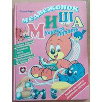 Медвежонок Миша.Учимся читать.