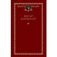 Віктар Карамазаў. Выбраныя творы. Серыя: Беларускі кнігазбор
