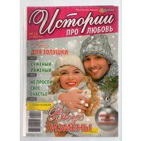 Истории про любовь 12 2014
