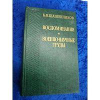 Б.М. Шапошников. Воспоминания. Военно-научные труды, 1982 г.
