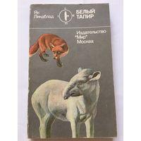 Линдблад Белый тапир Книги СССР 1983г 182 стр