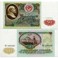 СССР. 50 рублей (образца 1991 года, P241, XF) [серия БО]