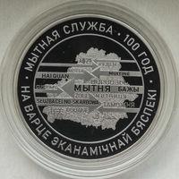 Таможенная служба, 1 рубль 2020