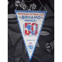 ВЫМПЕЛ Ф.К. ДИНАМО-МИНСК.