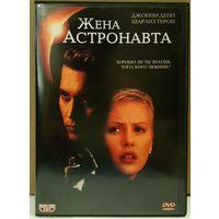 Жена астронавта, DVD5 (есть варианты рассрочки)