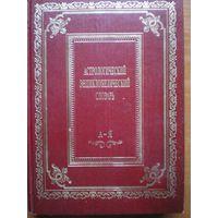 Астрологический энциклопедический словарь