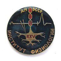 25 лет институту физиологии АН БССР