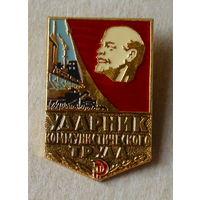 Ударник коммунистического труда. 15.