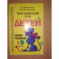 Английский язык для детей.Сборник упражнений.