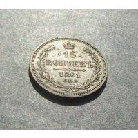 15 копеек 1861 .СПБ .Состояние!