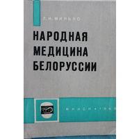 Народная медицина Белорусии. Л.И. Минько. 1969 г.и. Краткий исторический очерк