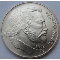 Чехословакия 100 крон 1976 года. Серебро. Штемпельный блеск! Состояние UNC!