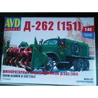 Продам Сборная модель Шнекороторный снегоочиститель Д-262 (151) производитель AVD Models