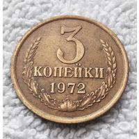3 копейки 1972 СССР #08