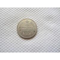 25 копеек 1857 г.  СПБ  ФБ