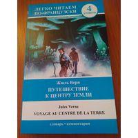 """Жюль Верн """"Путешествие к центру земли"""" Jules Verne """"Voyage at centre de la terre"""" Легко читаем по-французски"""
