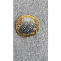 Монета 2 рубля, брак