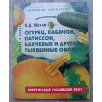 Огурец, кабачок, патиссон, бахчевые и другие тыквенные овощи