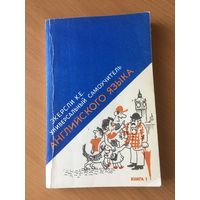 Универсальный самоучитель английского языка. Книга 1
