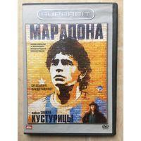 DVD МАРАДОНА (ЛИЦЕНЗИЯ)