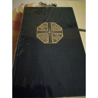 The new english Bible. 1961 год. Oxford university press