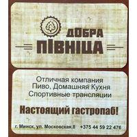"Визитка бара ""Добра пiвнiца"" (Минск)"