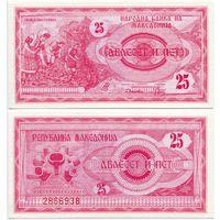 Македония. 25 денаров (образца 1992 года, P2, UNC)