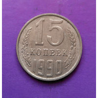 15 копеек 1990 СССР #06
