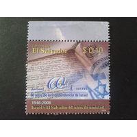 Сальвадор 2008 совм. выпуск с Израилем